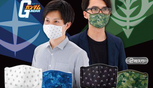 バンダイが繰り返し洗えて実用性のあるガンダムデザインのマスクを発売!