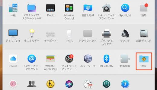 macOSでコンピュータ名を変更する方法