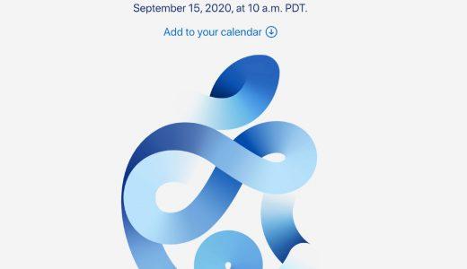 Appleのイベントは9月15日開催!iPhone 12は発表される!?