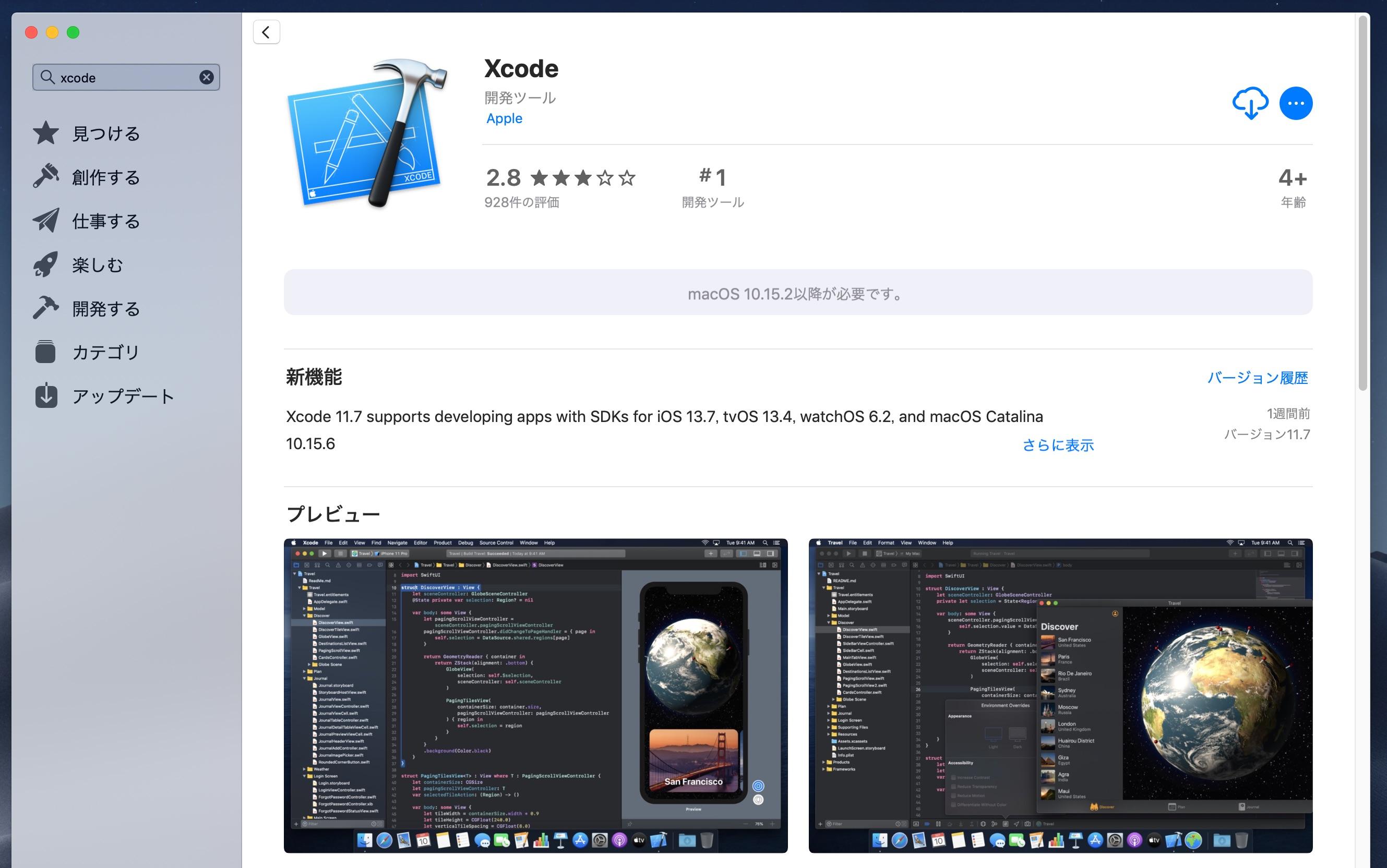 Xcodeの過去のバージョンをダウンロードして使用する方法