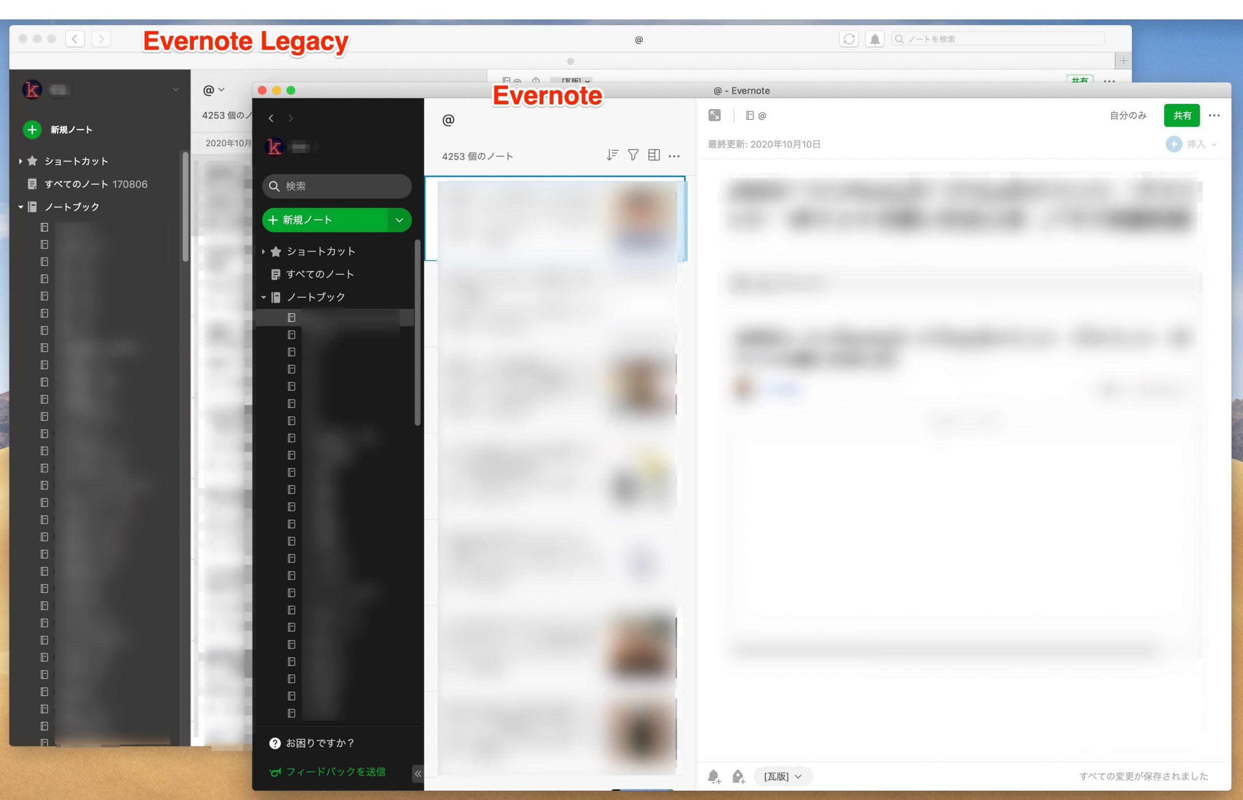 EvernoteとEvernote Legacy