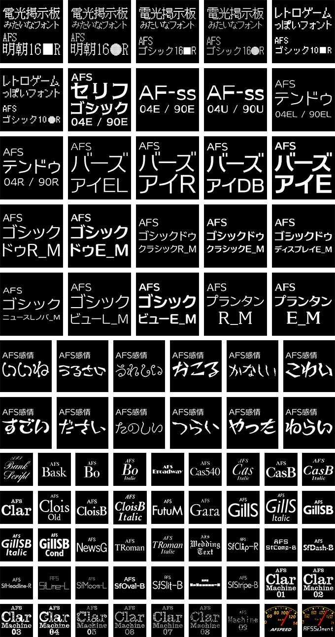 フォントユーコム 組み込みOK・商用利用OK、ゲームで使える87書体セット