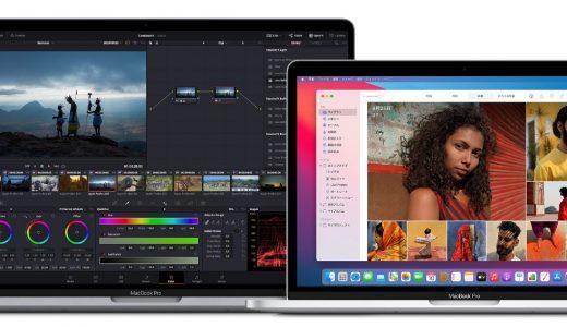 16インチMacBook ProはM1X搭載、メモリは32GBで2021年第1四半期に発表!?