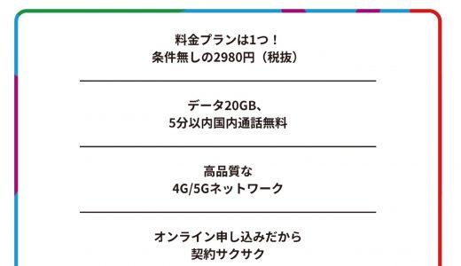 流れが変わりそうな月20GBで2,980円のドコモの新プラン「ahamo」