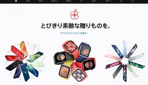 Appleが12月8日に今年最後の新製品を発表するかも?