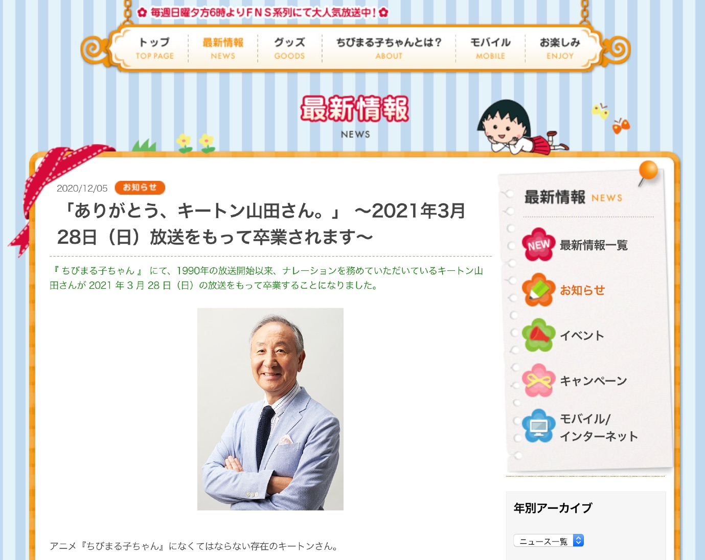 キートン山田さんが声優を引退、ちびまる子ちゃんのナレーションも卒業に