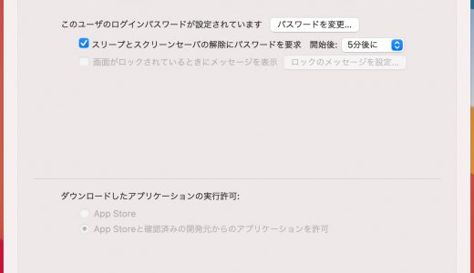 【macOS Big Sur】システム環境設定でロックが解除できなくなった場合の対応方法