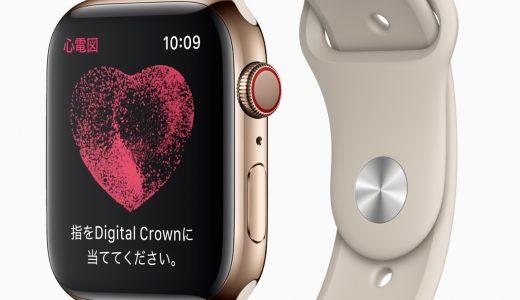 ついに日本でもApple Watchの心電図アプリがwatchOS 7.3から利用可能に!