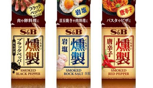 振りかければ燻製料理に!エスビーが「燻製あらびきブラックペッパー」「燻製岩塩」「燻製唐辛子」を発売!