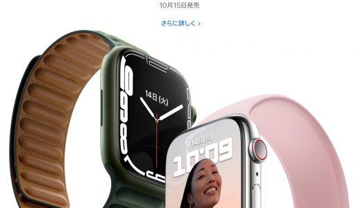 Apple Watch Series 7の予約開始は10月8日、発売は10月15日に決定!気になる価格は?