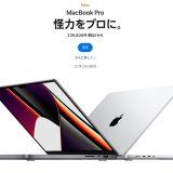 想像以上の性能に!新型チップ「M1 Pro」と「M1 Max」搭載の待望の14、16インチMacBook Proが登場!