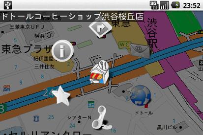 直感検索・ナビ 画面2