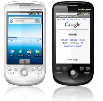 ドコモの国内初のAndroid携帯「HT-03A」