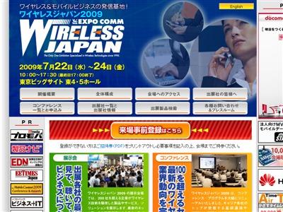 ワイヤレスジャパン2009