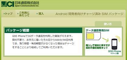 日本通信株式会社 Android 開発者向けチャージ済み SIM パッケージ